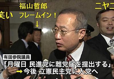 民進・有田芳生議員が離党!ネットの声「どこに行ってもワルは、ワル」上杉隆「オプエド既報!ドヤッ!」 | KSL-Live!