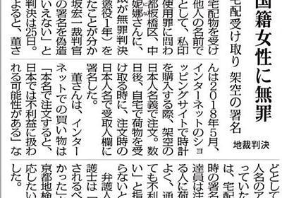 """ハラミ1番☆文公輝 on Twitter: """"なんだこりゃ。こんなことが「事件」化されていたとは。「本名で注文すると、日本では不利益に扱われる可能性がある」から通名でネットショップを利用したら逮捕、起訴され裁判にかけられていたとは。 https://t.co/V2ovwygzNt"""""""