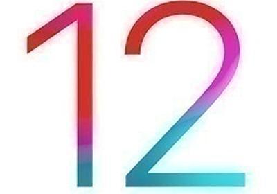 iOS 12 のまとめ(使い方)   まとめ   Macお宝鑑定団 blog(羅針盤)