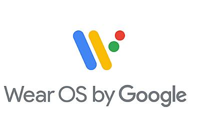 「Android Wear」が「Wear OS by Google」に改称 3人に1人がiPhoneユーザー - ITmedia NEWS