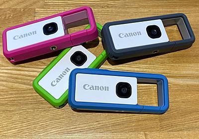 キヤノンのカラビナ型カメラ「iNSPiC REC」国内発表、1万3800円で12月下旬発売 - Engadget 日本版