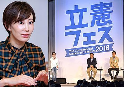 立憲民主党 参院選大阪に弁護士・亀石倫子氏を擁立の勝算|日刊ゲンダイDIGITAL
