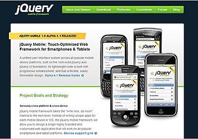 jQuery Mobileを使う際に知っておくと役立ちそうなTipsや情報のまとめ | かちびと.net