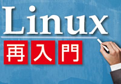 """シェルスクリプトに挑戦しよう(17)配列[応用編] (1/2):""""応用力""""をつけるためのLinux再入門(37) - @IT"""