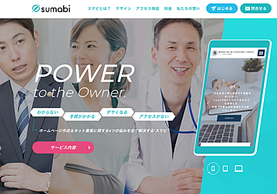 sumabi スモールビジネス向けホームページ作成・ネット集客ツール