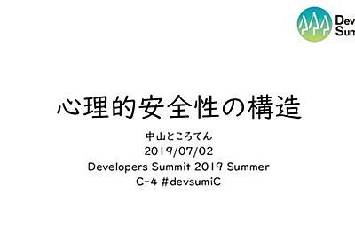 心理的安全性の構造 デブサミ2019夏 structure of psychological safety