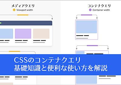 CSS コンテナクエリの基礎知識と便利な使い方を解説   コリス