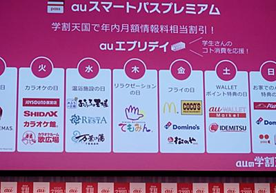 毎週金曜はマックのポテトが無料! au、SUPER FRIDAY対抗の「auスマートパスプレミアム」発表 - Engadget 日本版