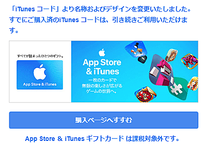 ソフトバンクオンラインショップでiTunesギフトコード販売再開!?
