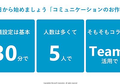 日本マイクロソフト、「会議は基本30分で5名以下」や「社内メールではなくチャットに」を全社員に通達 - PC Watch