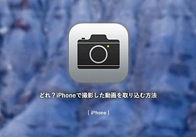 どれ?iPhoneで撮影した動画を取り込む方法 SKEGLOG