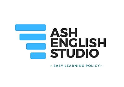 ASH BLOG | 「英語はカンタン!」をもっと広めたい。もう諦める必要はありません。スピーキング力向上に繋がる英語解説を行っています。