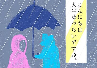 出張!ハルオサンと借金玉の雨やどり人生相談室【第2回】│ジョブシフト