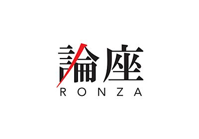 WEBRONZA - 朝日新聞社の言論サイト