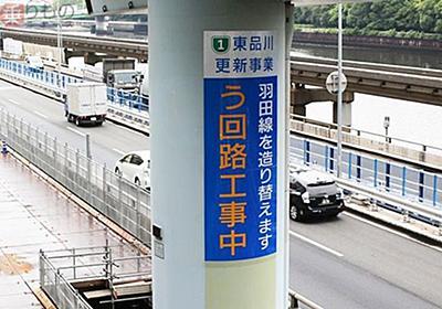 【動画】老朽化の首都高、造り替え本格化 う回路も本線並み? まずは1号羽田線から   乗りものニュース
