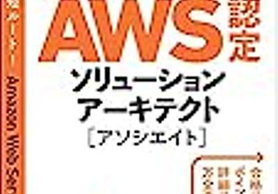 【AWS】日本語で読めるAWS認定の資格対策本まとめ (2019年8月) - Rのつく財団入り口