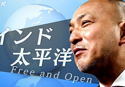 自由で開かれたインド太平洋 誕生秘話 | NHK政治マガジン