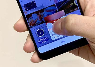 いくつ知ってる?「Googleマップ」のスゴ技5選【Googleアプリ再入門<1>】 | &GP