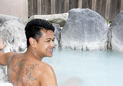 タトゥー客の入浴 揺れる別府温泉街 ラグビーW杯控え 外国人客への対応、試行錯誤 - 毎日新聞