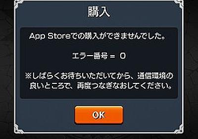 【山本一郎】モンスターストライクがApp StoreからBANされた件につきまして - 4Gamer.net