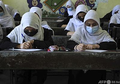 タリバン、中等教育から女子生徒・教員排除 男性のみ登校指示 写真1枚 国際ニュース:AFPBB News