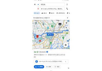 「Googleマップ」が東京2020の交通規制に対応--グーグル、各サービスを五輪仕様に - CNET Japan