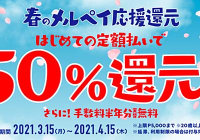 【メルペイ】はじめての定額払いで50%還元!ふるさと納税で使ってみた(〜4/15) - がんばらない節約ブログ