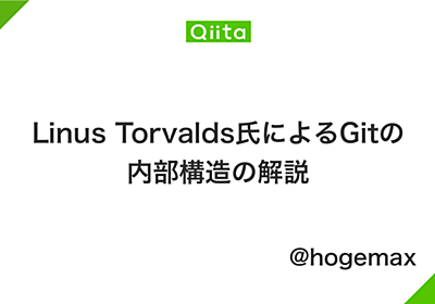 Linus Torvalds氏によるGitの内部構造の解説 - Qiita