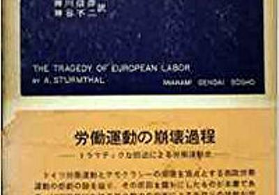 自業自得りふれはの国際的炎上(再掲): hamachanブログ(EU労働法政策雑記帳)