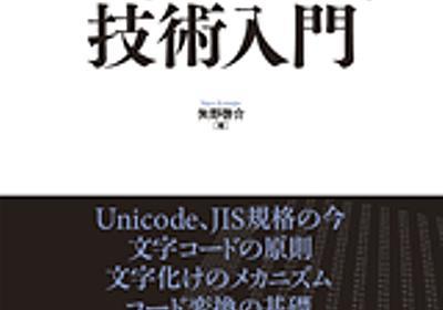 プログラマのための文字コード技術入門 | Gihyo Digital Publishing