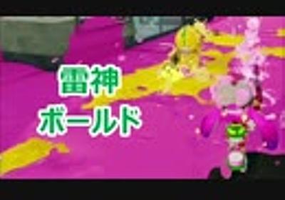 【スプラトゥーン】雷神ボールド【プレイ動画】