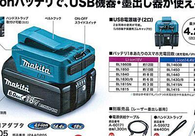 災害時のモバイルバッテリーにマキタの電動工具用1860バッテリーを使うという提案 - Togetter