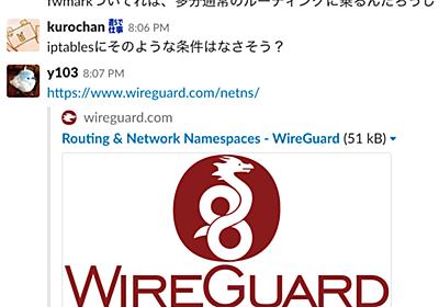 WireGuardでAllowedIPsに0.0.0.0/0を指定するとパケットが全てVPNインターフェイスに吸い込まれてしまう件 - くろの雑記帳