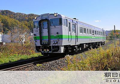 JR北海道に400億円支援へ 国土交通省、監督命令も:朝日新聞デジタル