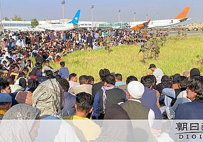 日本大使館のアフガニスタン人職員、国外への退避できず [アフガニスタン情勢]:朝日新聞デジタル