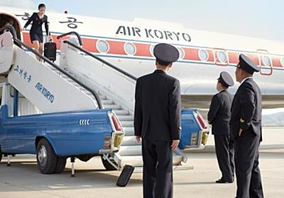 CNN.co.jp : 北朝鮮の航空会社がマニア魅了、写真家が明かす実像とは - (1/3)