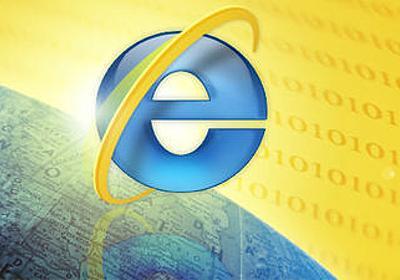 Internet Explorerでゼロデイ脆弱性が発見される、PC上のファイルを盗まれる可能性 - GIGAZINE