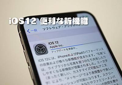 iOS12の便利な新機能や変更点について!アップデートで動作が速くなり快適に! - シンスペース