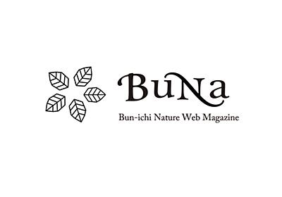 BuNa - Bun-ichi Nature Web Magazine |文一総合出版