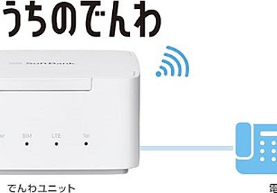 ソフトバンク、LTE回線による固定電話サービス「おうちのでんわ」、月額500円から -INTERNET Watch
