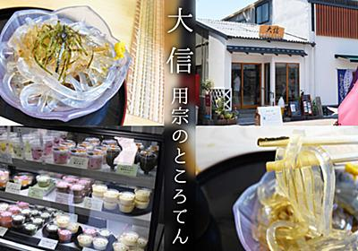 『大信』用宗名物ところてん一筋50年!ダイエットに最適なスイーツも! - 静岡市観光&グルメブログ『みなと町でも桜は咲くら』