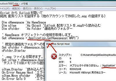 OutlookのVBAをVBSで動かしたい CreateObject と olXXXXの定数を調べる - 三流君 ken3のmemo置き場