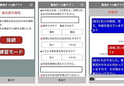 電話せずに東京都内で発生した事件・事故の通報できるスマホなど向けアプリ「警視庁110番サイト通報アプリ」が公開!12月1日13時より運用開始 - S-MAX