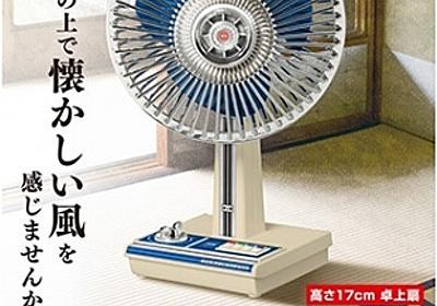 タカラトミーアーツ、USB接続ミニ扇風機「昭和扇風機」を発表 | アクセサリ | Macお宝鑑定団 blog(羅針盤)