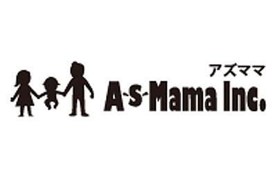 送迎・託児の安心頼り合い AsMama「子育てシェア」