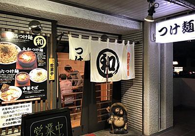 尾頭橋・金山:人気のラーメン店「つけ麺丸和(まるわ)」熱々の石鍋でグツグツ!濃厚魚介系豚骨スープとこだわりの自家製麺|ナゴヒト