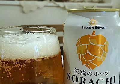 【個性的なビール】サッポロビール 伝説のホップInnovative Brewer SORACHI1984の特徴 - みあきログ