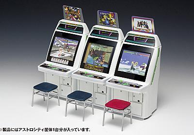セガの白いアーケードゲーム筐体「アストロシティ」がプラモデルに - ITmedia NEWS
