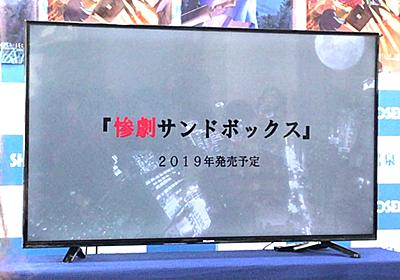 電撃 - 竜騎士07+樋上いたるがタッグで贈る完全新作『惨劇サンドボックス』が発表。2019年に発売予定
