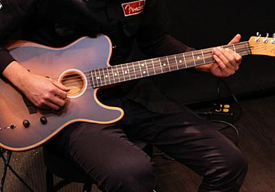 1台でエレキにもアコギにもなる!? Fenderの新基軸ギター「ACOUSTASONIC」 - 価格.comマガジン